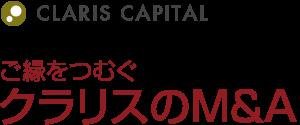 株式会社クラリスキャピタル ご縁をつむぐクラリスのM&A