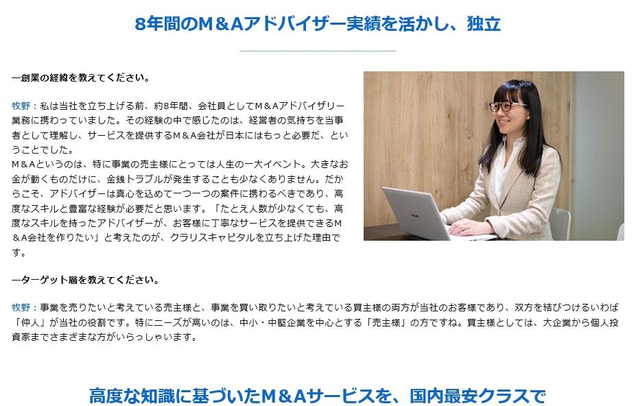 aimitsu_interview2